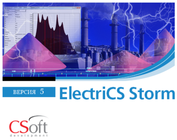 картинка ElectriCS Storm, Subscription от компании CAD.kz